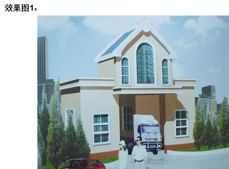 效果图2: 说明:房屋使用面积约60~80平方米,砖瓦平顶二层楼结构,一楼图片